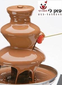מפל שוקולד ,מזרקת שוקולד ,מפל שוקולד להשכרה ,מפלי שוקולד